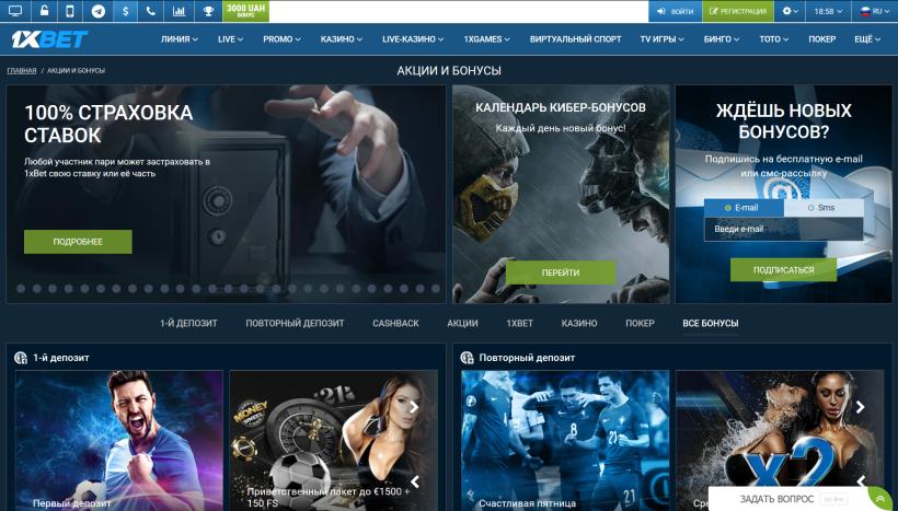 Официальный сайт букмекерской конторы 1 x Bet