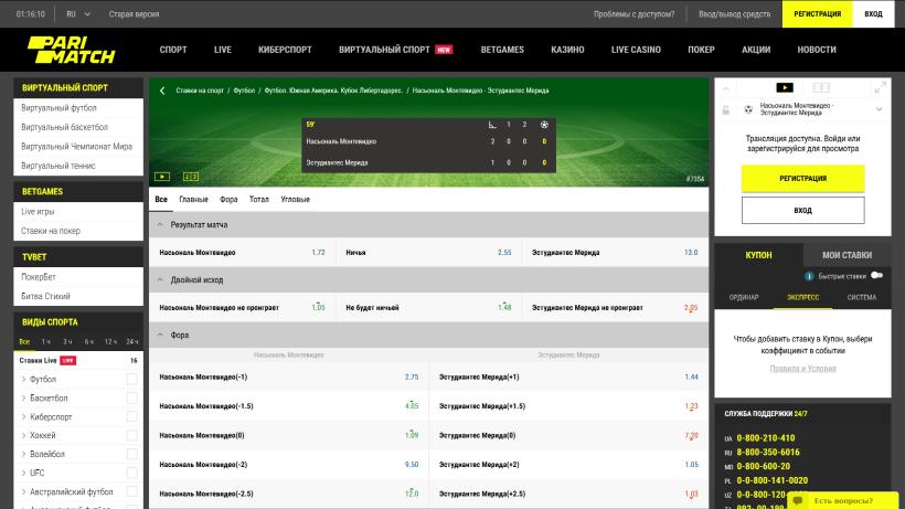 Официальный сайт букмекерской конторы Parimatch