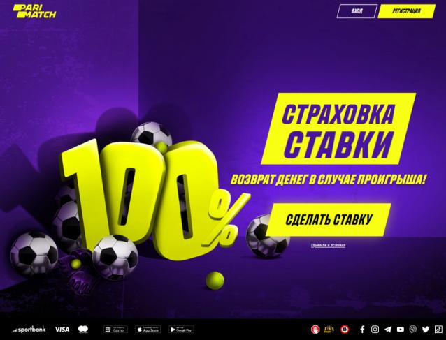 Официальный сайт букмекерской конторы ПариМатч