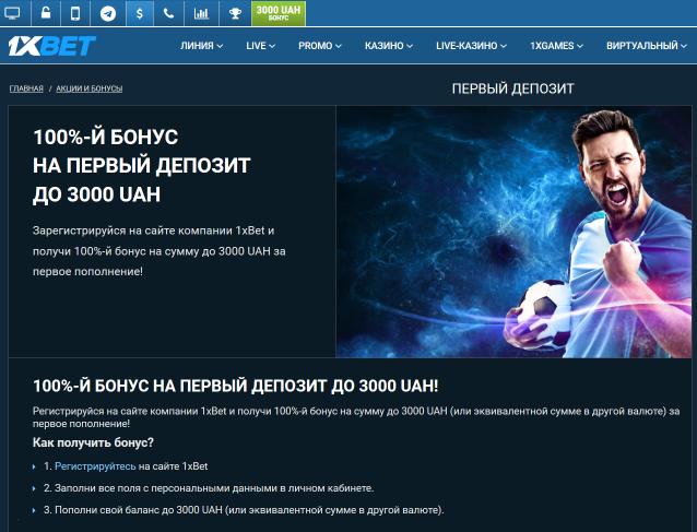 1xbet скачать на ноутбук андроид бесплатно на русском языке